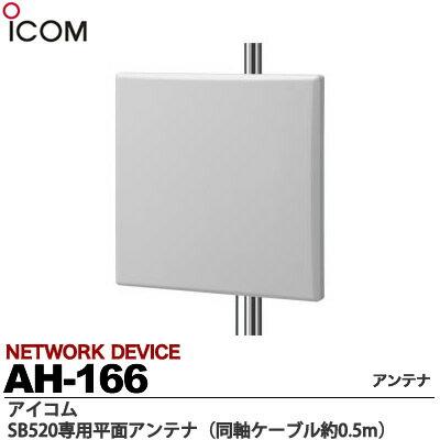 【ICOM】平面アンテナ同軸ケーブル約3mAH-166:電材PROショップ Lumiere