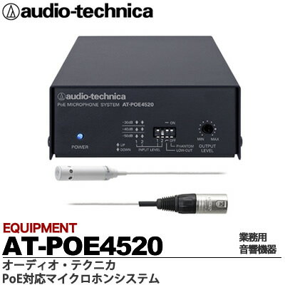 【audio-technica】オーディオテクニカPoE対応マイクロホンシステムAT-POE4520:電材PROショップ Lumiere