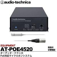 ��audio-technica�ۥ����ǥ����ƥ��˥�PoE�б��ޥ�����ۥ��ƥ�AT-POE4520