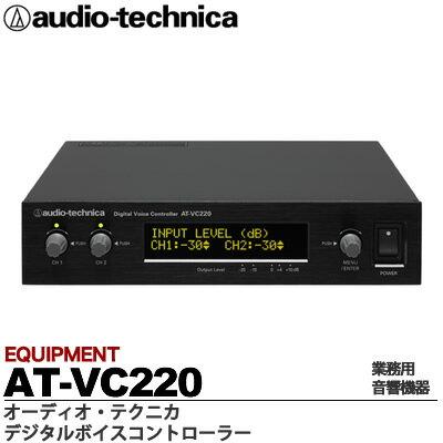 【audio-technica】オーディオテクニカデジタルボイスコントローラーAT-VC220:電材PROショップ Lumiere