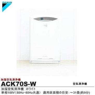 【DAIKIN】加湿ストリーマ空気清浄機ハイグレードタイプホワイト 単相100VACK70S-W