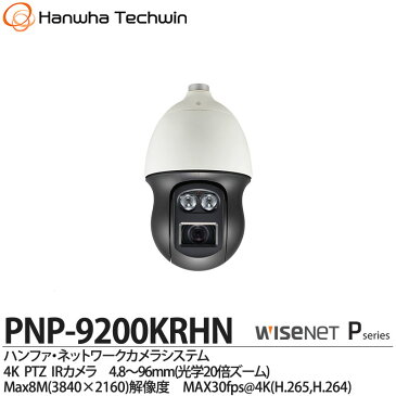 【Hanwha Techwin】ハンファ・ネットワークカメラシステム4K PTZ IRカメラMAX8M(3840×2160)解像度4.8〜96mm(光学20倍ズーム)MAZ30fps@4K(H.265,H.264)PNP-9200KRHN【メーカー直送】