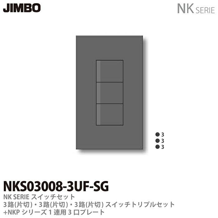 【JIMBO】NKシリーズスイッチ・プレート組合わせセット3路(片切)・3路(片切)・3路(片切)スイッチトリプルセット+1連用3口プレート色:ソリッドグレーNKS03008-3UF-SG