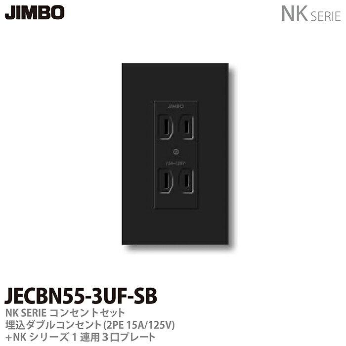 【JIMBO】NKシリーズコンセント・プレート組合わせセット埋込ダブルコンセント(2P15A/125V)+1連用3口プレート色:ソフトブラックJECBN55-3UF-SB