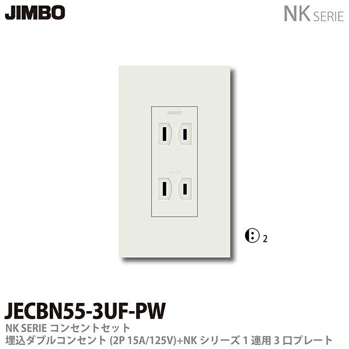 【JIMBO】NKシリーズコンセント・プレート組合わせセット埋込ダブルコンセント(2P15A/125V)+1連用3口プレート色:ピュアホワイトJECBN55-3UF-PW