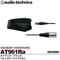 【audio-technica】オーディオテクニカPoE対応マイクロホンシステムAT-POE4520