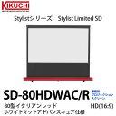 【KIKUCHI】StylistシリーズStylist Limited SD80型家庭用プロジェクションスクリーンイタリアンレッドホワイトマットアドバンスキュア仕様HD(16:9)SD-80HDWAC/R