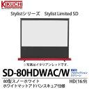 【KIKUCHI】StylistシリーズStylist Limited SD80型家庭用プロジェクションスクリーンスノーホワイトホワイトマットアドバンスキュア仕様HD(16:9)SD-80HDWAC/W