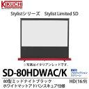 【KIKUCHI】StylistシリーズStylist Limited SD80型家庭用プロジェクションスクリーンミッドナイトブラックホワイトマットアドバンスキュア仕様HD(16:9)SD-80HDWAC/K