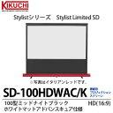 【KIKUCHI】StylistシリーズStylist Limited SD100型家庭用プロジェクションスクリーンミッドナイトブラックホワイトマットアドバンスキュア仕様HD(16:9)SD-100HDWAC/K