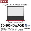 【KIKUCHI】StylistシリーズStylist Limited SD100型家庭用プロジェクションスクリーンイタリアンレッドホワイトマットアドバンスキュア仕様HD(16:9)SD-100HDWAC/R