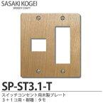 【SASAKI KOGEI】スイッチ・コンセント用木製プレート3+1個用樹種:タモSP-ST3.1-T※在庫残少