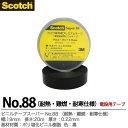【Scotch】スコッチビニールテープスーパーNo.88耐熱・難燃・...