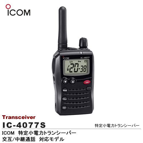 【ICOM】特定小電力トランシーバー交互/中継通話対応モデル免許・資格不要IC-4077S