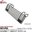 電材PROショップ Lumiereで買える「【インターセントラル】パネルヒーターオプション吹出口用防護カバー(植毛加工仕上)NY/NYSタイプ用NY-PG」の画像です。価格は10,800円になります。