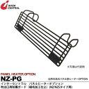電材PROショップ Lumiereで買える「【インターセントラル】パネルヒーターオプション吹出口用防護カバー(植毛加工仕上)NZ/NZSタイプ用NZ-PG」の画像です。価格は11,700円になります。