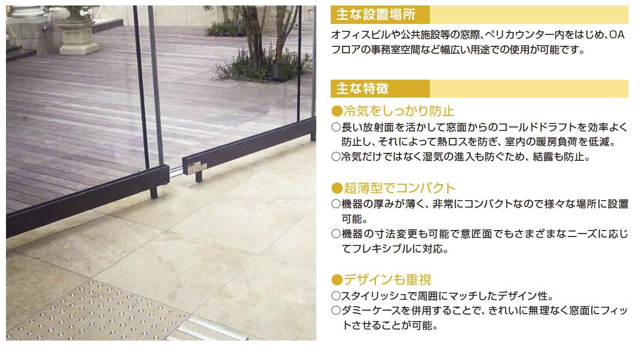 【インターセントラル】ペリメーターヒーター自然対流式ペリメーター用ヒーターBHシリーズ(床置・壁掛タイプ)スチール製/焼付塗装仕上サーモスタット別売・床置/壁掛金具別売200V/0.25kw指定BH-250
