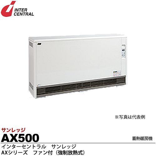 【インターセントラル】サンレッジ蓄熱暖房機AXシリーズ(ファン付・強制放熱式)蓄熱電源:200V/5.0kw制御・放熱電源:100V/39WAX500
