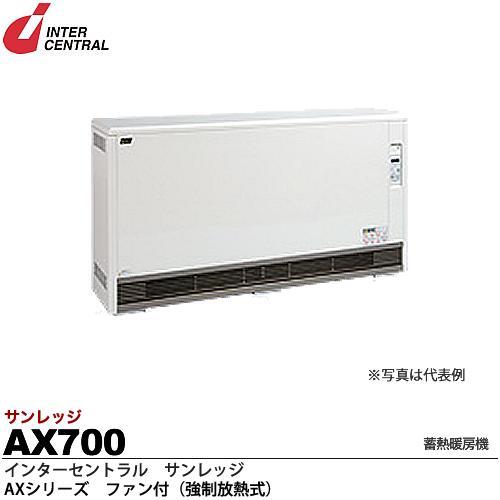 【インターセントラル】サンレッジ蓄熱暖房機AXシリーズ(ファン付・強制放熱式)蓄熱電源:200V/7.0kw制御・放熱電源:100V/39WAX700