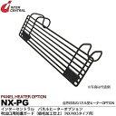 電材PROショップ Lumiereで買える「【インターセントラル】パネルヒーターオプション吹出口用防護カバー(植毛加工仕上)NX/NXSタイプ用NX-PG」の画像です。価格は9,900円になります。
