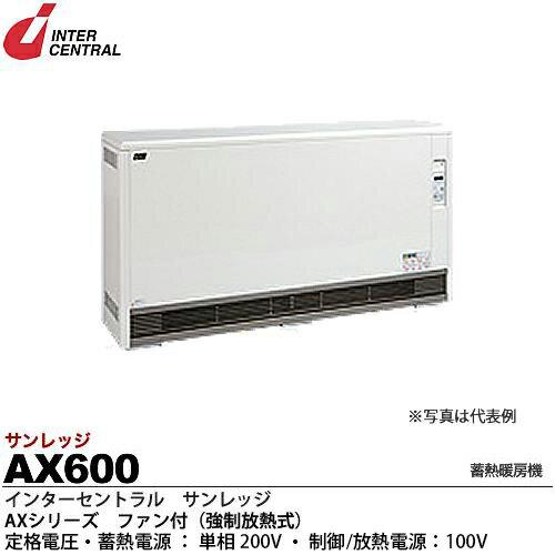 【インターセントラル】サンレッジ蓄熱暖房機AXシリーズ(ファン付・強制放熱式)蓄熱電源:200V/6.0kw制御・放熱電源:100V/39WAX600