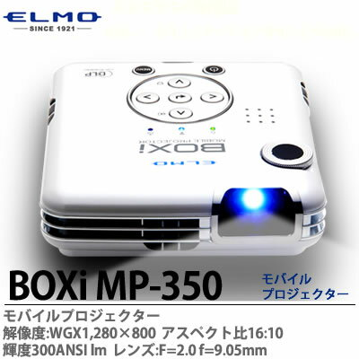 【ELMO】エルモモバイルプロジェクター輝度:300ANSI lm解像度:WXGA 1,280×800アスペクト比: 16:10レンズ: F=2.0 f=9.05mmBOXi MP-350