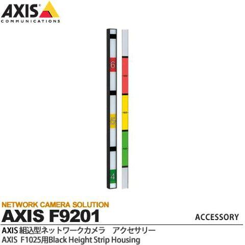 【Axis】アクシス・組込型ネットワークカメラAXIS F1025用 Black Height Strip HousingAXIS F9201