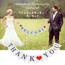 ガーランド 結婚式 welcom...