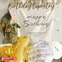 【スーパーセール限定10%off】 Happy Birthday タペストリー | 誕生日 誕生 日 パーティー 飾り 飾り付け ハッピーバースデー インテリア グッズ シンプル ナチュラル 装飾 大人 かわいい フォトブース 月齢 フォト 100日祝い ハーフバースデー 寝相アート 撮影小物 b51