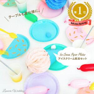 【スペシャルなお誕生日会に♪】6色8名様セット紙皿紙コップパーティーイベント誕生日フォークスプーンお皿使い捨てアイスクリーム