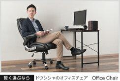 オフィスチェア