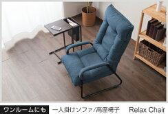 一人掛けソファ 高座椅子