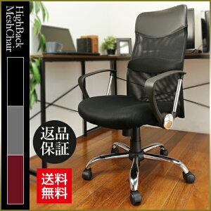 オフィス ハイバックメッシュ パソコン オフィスチェアー メッシュ ロッキング
