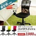 オフィスチェア コンパクトメッシュチェア3色オフィスチェアー デスクチ...