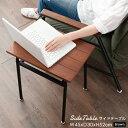 DOSHISHA ドウシシャ サイドテーブル ST4530-BR ブラ...