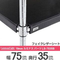 【Luminous Parts 幅75 奥行35 モデル】ルミナス スチールラック[19mm ルミナス 対応パーツ]...