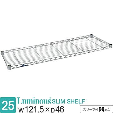 スチールラック パーツ ルミナススリム スチールシェルフ(棚板) SM1245N/SM-1245N[幅120 奥行45] メタル ラック スリム パーツ