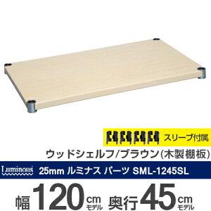 【Luminous Slim 幅120 奥行45 モデル】ルミナス スチールラック[25mmパーツ]豊富なパーツで...