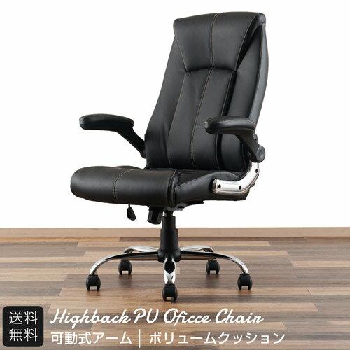 オフィスチェア マネージャーチェア 1人掛け 1人用チェア ハイバックPUレザーチェア ブラック EPUC-BKオフィスチェア   デスクチェア   パソコンチェア   社長椅子 ドウシシャ DOSHISHA 在宅勤務 テレワーク 在宅