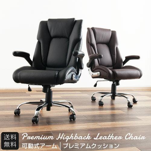 オフィスチェア ハイバック ポケットコイル レザー調マネージャーチェア 1人掛け 1人用チェア 座椅子 ロッキング [2色] ELMC-BK:ブラック / ELMC-BR:ブラウン【メーカー公式】送料無料 ドウシシャ DOSHISHA