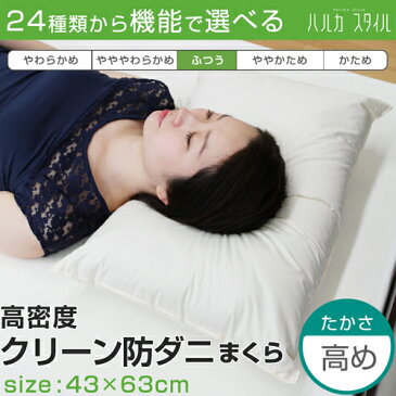 【メーカー公式ショップ】 【洗える枕】 高密度クリーン防ダニまくら Haruka・Style ハルカスタイル HSF-P301