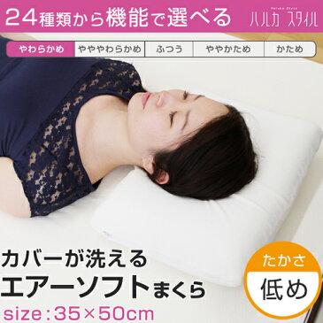【メーカー公式ショップ】 【洗える枕】 洗濯できる エアーソフトまくら Haruka・Style ハルカスタイル HST-P101《新生活 入園 入学 準備に♪》