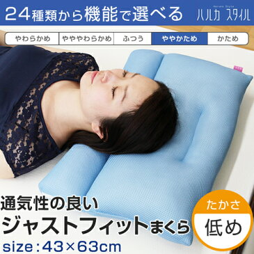 【メーカー公式ショップ】 【首肩サポート枕】 通気性の良いジャストフィットまくら Haruka・Style ハルカスタイル HST-P110《新生活 入園 入学 準備に♪》