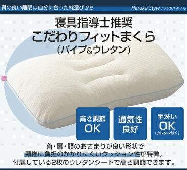 【メーカー公式ショップ】 【プレミアム枕】 寝具指導士推奨こだわりフィット枕 Haruka・Style ハルカスタイル HST-P111