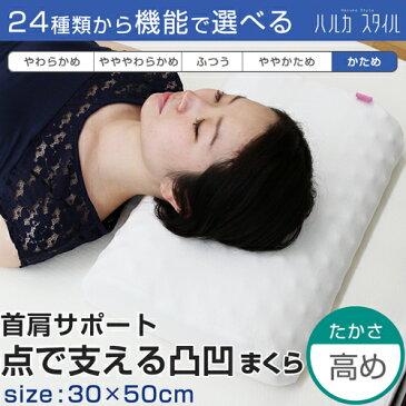 【メーカー公式ショップ】 【首肩サポート枕】 点で支える凸凹まくら Haruka・Style ハルカスタイル HST-P119