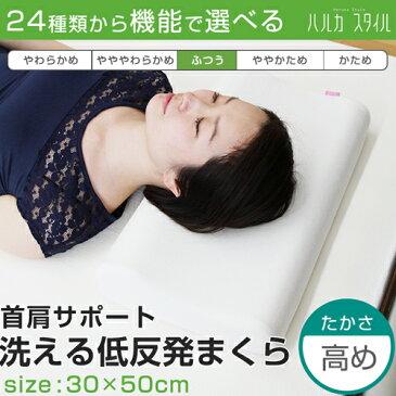 【メーカー公式ショップ】 【首肩サポート枕】 洗える低反発まくら Haruka・Style ハルカスタイル HST-P120