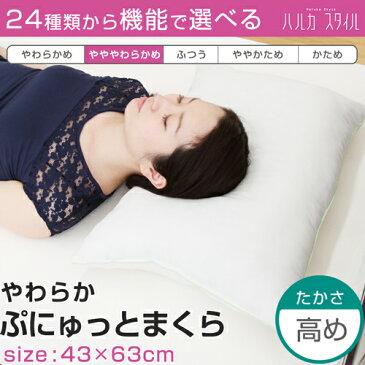 【メーカー公式ショップ】 【洗える枕】 やわらか ぷにゅっとまくら Haruka・Style ハルカスタイル HST-P303