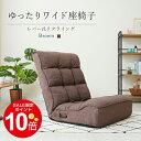 【ポイント10倍】座椅子 ポケットコイル リクライング クッ...
