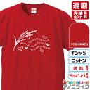 還暦Tシャツ お祝いTシャツ 左袖名入れします 豊作稲穂デザインの還暦Tシャツです 60歳の還暦記念に還暦プレゼントに還暦Tシャツをぜひどうぞ 男女各サイズ 綿100%の高品質Tシャツ使用 送料無料お祝いプレゼント
