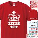 還暦Tシャツ お祝いTシャツ 左袖名入れします 王冠デザインの還暦Tシャツです 60歳の還暦記念に還暦プレゼントに還暦Tシャツをぜひどうぞ 男女各サイズ 綿100%の高品質Tシャツ使用 送料無料お祝いプレゼント